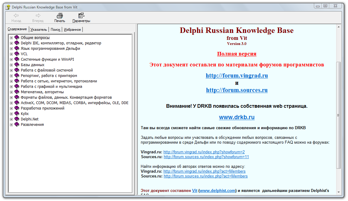 скачать delphi 7 русский